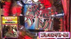 #154 ビワコのラブファイター/CR哲也2〜雀聖再臨〜BL-T/動画