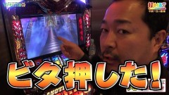 #424 打チくる!?/アナザーゴッドハーデス -奪われたZEUSVer.- 前編/動画