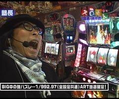#3 魚拓&塾長のスロもん緑ドン/アントニオ猪木が元気にするパチスロ機/動画