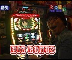 #23 魚拓&塾長のスロもんパチスロ創聖のアクエリオン/動画