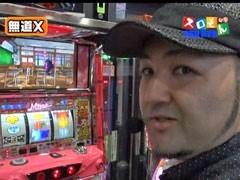 #88 魚拓&塾長のスロもん押忍!番長2/バジリスク 甲賀忍法帖 �U/動画