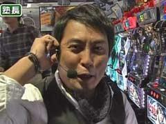 #114 魚拓&塾長のスロもんSLOT牙狼/魁!!男塾/動画