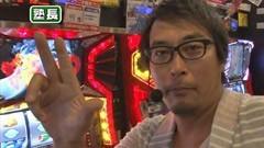#128 魚拓&塾長のスロもんバジ�U/アントニオ猪木/動画