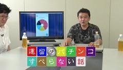 #318 オリジナル必勝法セレクション/パチンコすべらない話2/動画
