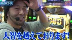 松本バッチ&三宅ナビのワイルドで行こうぜ!2 /ミリゴZEUS/動画