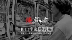 【特番】俺の履歴書/田山幸憲特別編/動画