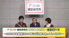 【特番】Pブレスト確変研究所2013年 年末特番/動画