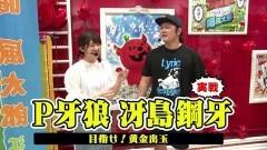 #200 オリジナル必勝法セレクション/P牙狼 冴島鋼牙/動画