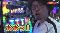 #9 7セレクション/ハーデス/凱旋/北斗の拳 将/動画