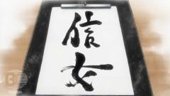 第315話 信女/動画