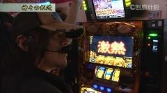 #57 スロじぇくとC/ハーデス/ミリオンゴッド-神々の凱旋-/動画