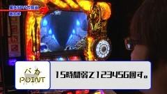 #1 5号機6号機/聖闘士星矢 海皇覚醒/聖闘士星矢 海皇覚醒SP/動画