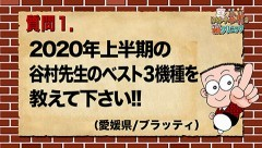 #330 オリジナル必勝法セレクション/谷村ひとしのQ&A/動画