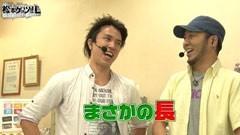 #1 松本ゲッツ!!L/鉄拳3rd/パチスロ蒼天の拳2/沖ドキ!/動画