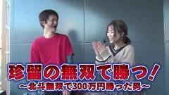 #155 オリジナル必勝法セレクション/真・北斗無双/動画