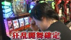 #556 射駒タケシの攻略スロット�Z�鬼浜爆走紅蓮隊 友情挽歌編/動画