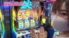 #347 ツキとスッポンぽん/パチスロ 北斗の拳 宿命/政宗3/動画