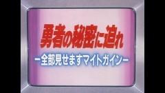 第39話 勇者の秘密に迫れ!/動画