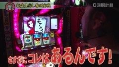 #103 スロじぇくとC/Re:ゼロ/鏡 /政宗2/番長3/動画