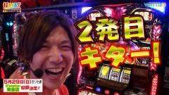 #450 打チくる!?/アナザーゴッドハーデス 後編/動画
