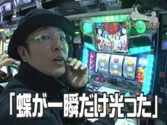 #222 ういちの放浪記/キュインぱちすろ南国育ち/ぱちんこAKB48/動画