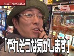 #231 ういちの放浪記/攻殻機動隊S.A.C./ラブリージャグラー/秘宝伝/動画