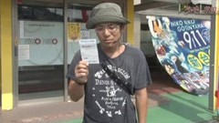 #256 ういちの放浪記/忍魂弐〜烈火ノ章〜/動画