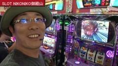 #258 ういちの放浪記/忍魂弐〜烈火ノ章〜/動画