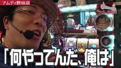 #279 ういちの放浪記/主役は銭形/動画