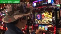 #281 ういちの放浪記/アナザーゴッドハーデス-奪われたZEUSver.-/動画