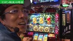 #282 ういちの放浪記/アナザーゴッドハーデス-奪われたZEUSver.-/動画
