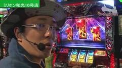 #283 ういちの放浪記/アナザーゴッドハーデス-奪われたZEUSver.-/動画
