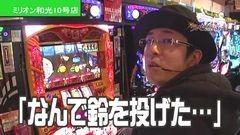#315 ういちの放浪記/動画