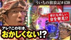 #430 ういちの放浪記/動画