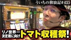 #435 ういちの放浪記/動画