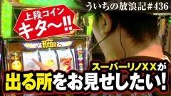 #436 ういちの放浪記/動画