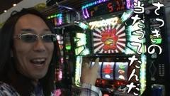 #65ういちとヒカルのおもスロいテレビ /鬼浜爆走紅蓮隊/動画