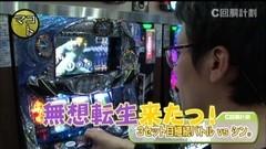 #10 スロじぇくとC/サンダーVリボルト/バジ絆/強敵/サラ番/動画