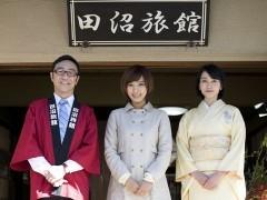 田沼旅館の奇跡/動画