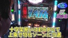 #166 パチスロバトルリーグ /「16シーズン」アントニオ猪木/動画