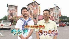 #276 パチバト「20シーズン」/ゴッドイーター/麻雀格闘倶楽部/ラブ嬢/動画