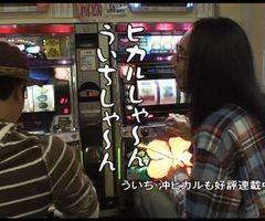#57 ういちとヒカルのちょっとおもスロいTVキングガルフ/リノ/ダイダイ/動画