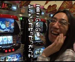 #96 ういちとヒカルのちょっとおもスロいTV/鬼浜外伝ハヤト疾風伝/動画