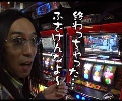 #106 ういちとヒカルのちょっとおもスロいTVドルマッチ/動画