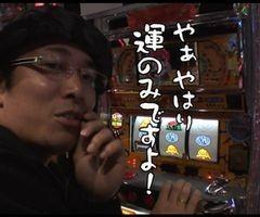 #119 ういちとヒカルのちょっとおもスロいTV押忍!番長2/秘宝伝/動画