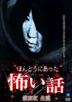 第四夜 生霊/動画