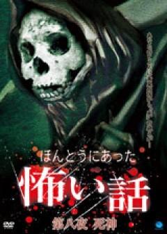 第八夜 死神/動画