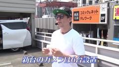 #954 射駒タケシの攻略スロットVII/バジIII/ドンちゃん2/熊酒場2丁目店/ゲッタマ/動画