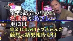 #32 マネ豚3/星矢 海皇覚醒 /ハーデス/沖ドキ/凱旋/動画
