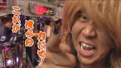#119 ヒロシ・ヤングアワー/パチスロ蒼天の拳2/動画